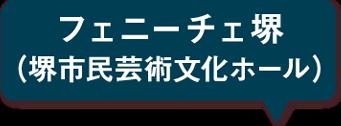 フェニーチェ堺(堺市民芸術文化ホール)