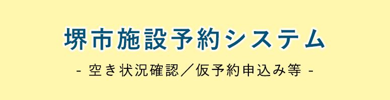 堺市文化施設予約システム