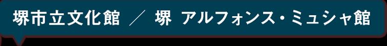 堺市文化館・堺アルフォンスミュシャ館
