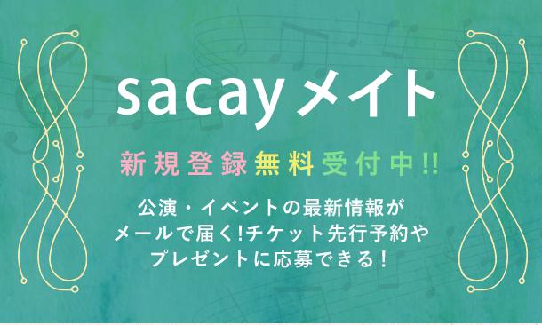 sacayメイト