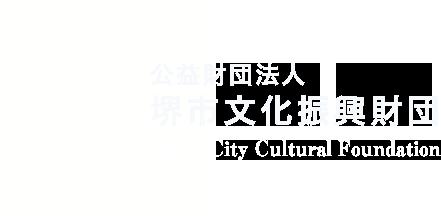 公益財団法人 堺市文化振興財団