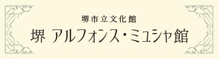 堺市立文化館 堺アルフォンス・ミュシャ館