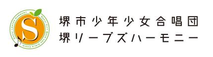 堺リーブズ・ハーモニー
