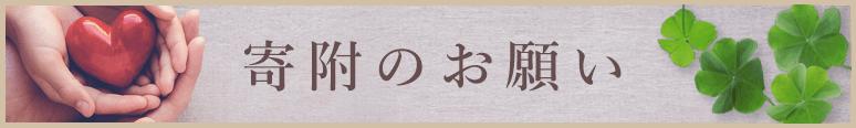 寄付堺市国際文化観光基金へのご協力のお願い