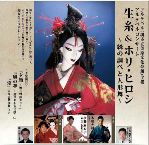 アルテベルコンサート 生糸&ホリ・ヒロシ~絲の調べと人形舞~