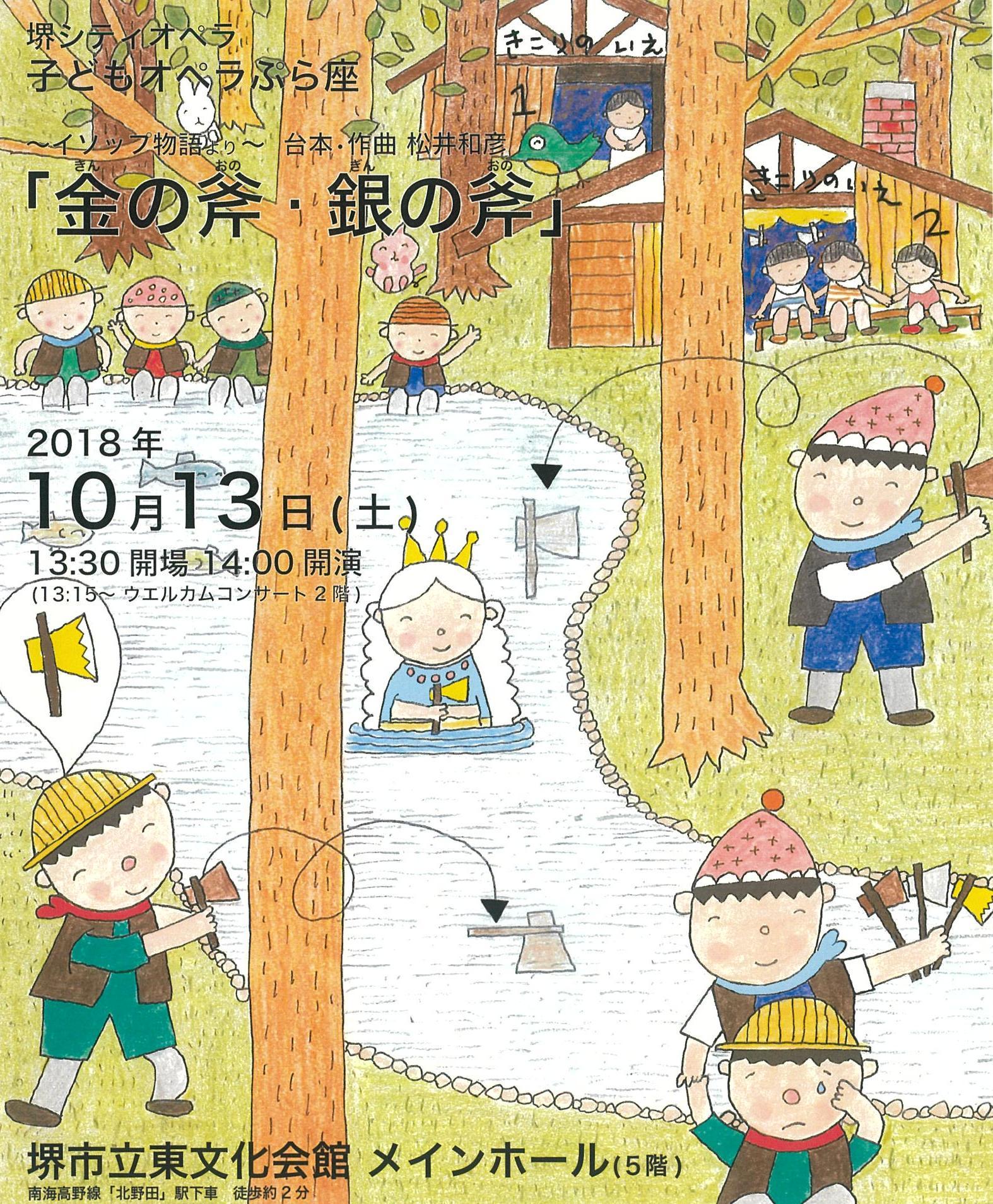 堺シティオペラ 子どもオペラぷら座「金の斧・銀の斧」