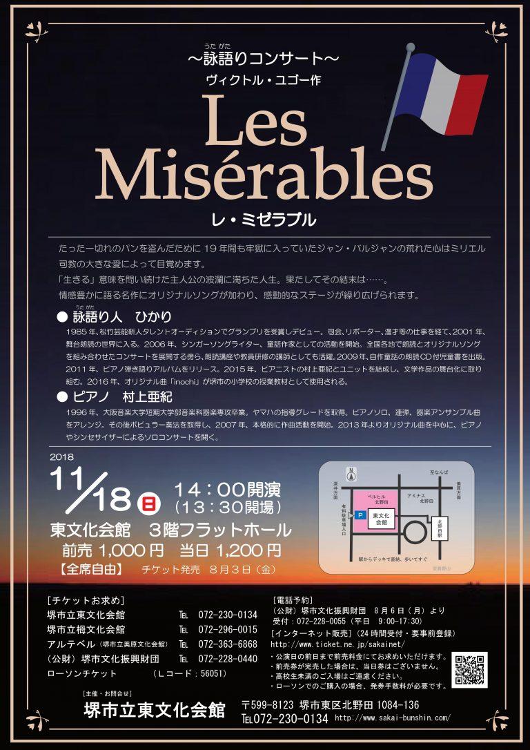 ~詠語りコンサート~ヴィクトル・ユゴー作 レ・ミゼラブル