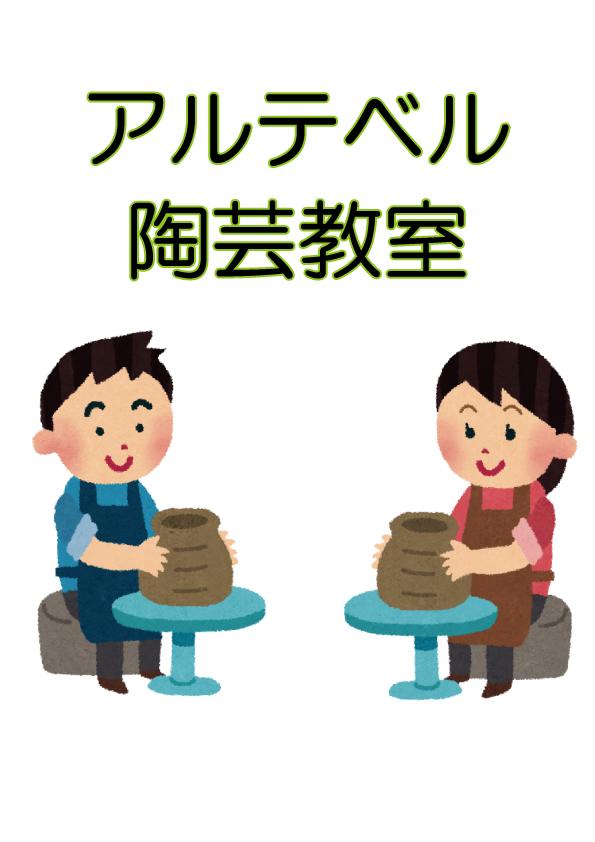 平成30年度 アルテベル(堺市立美原文化会館)文化講座受講生募集 「アルテベル陶芸教室」