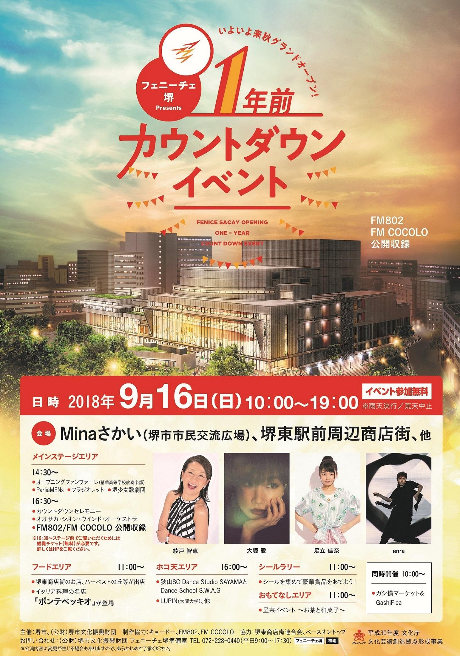 フェニーチェ堺Presents 1年前カウントダウンイベント (来年秋グランドオープン!)