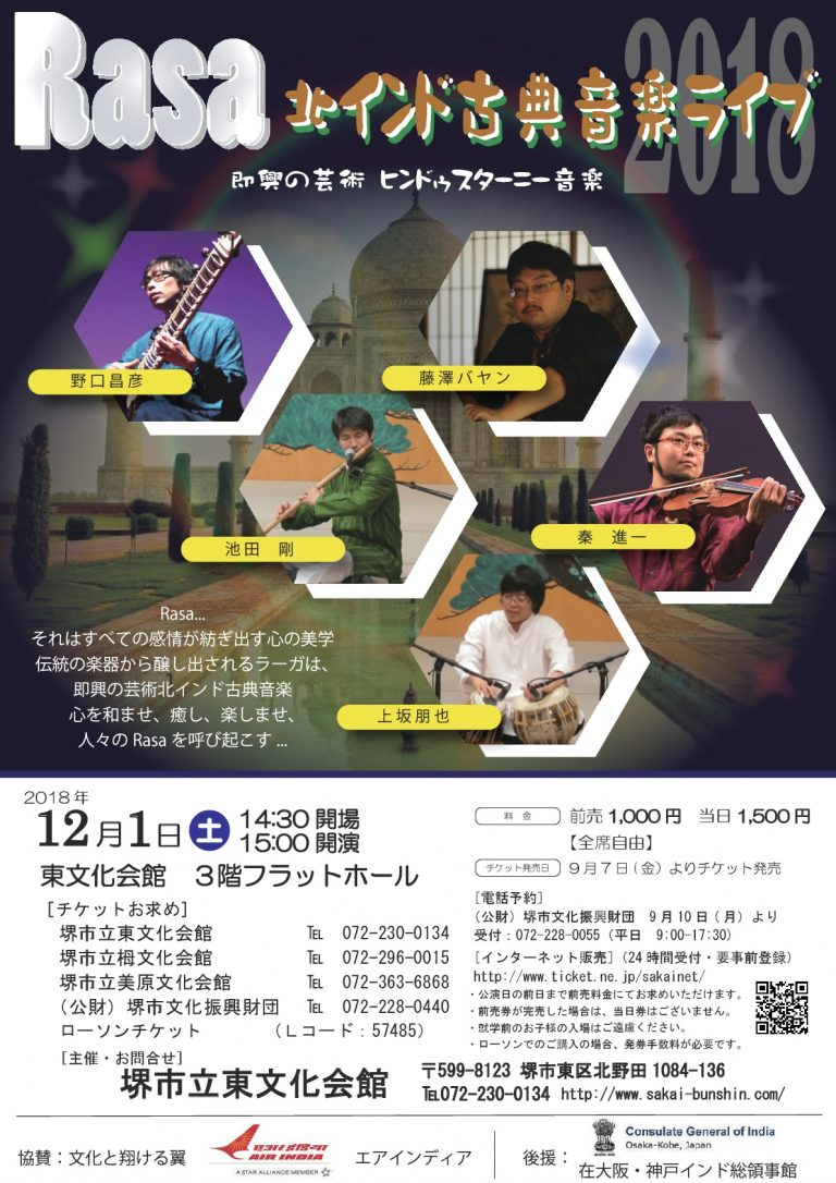 Rasa 北インド古典音楽ライブ 2018 即興の芸術 ヒンドゥスターニー音楽