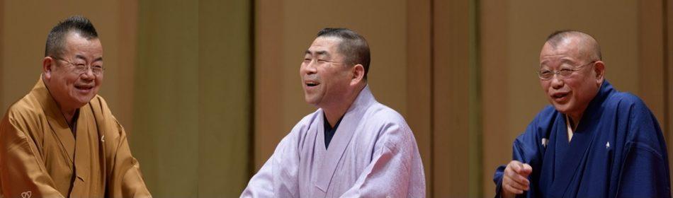 夢の三競演2018~三枚看板・大看板・金看板~
