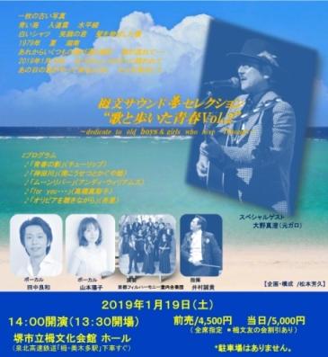 """栂文サウンド夢セレクション""""歌と歩いた青春  Vol.2"""""""