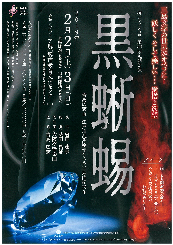 堺シティオペラ 第33回定期公演『黒蜥蜴』