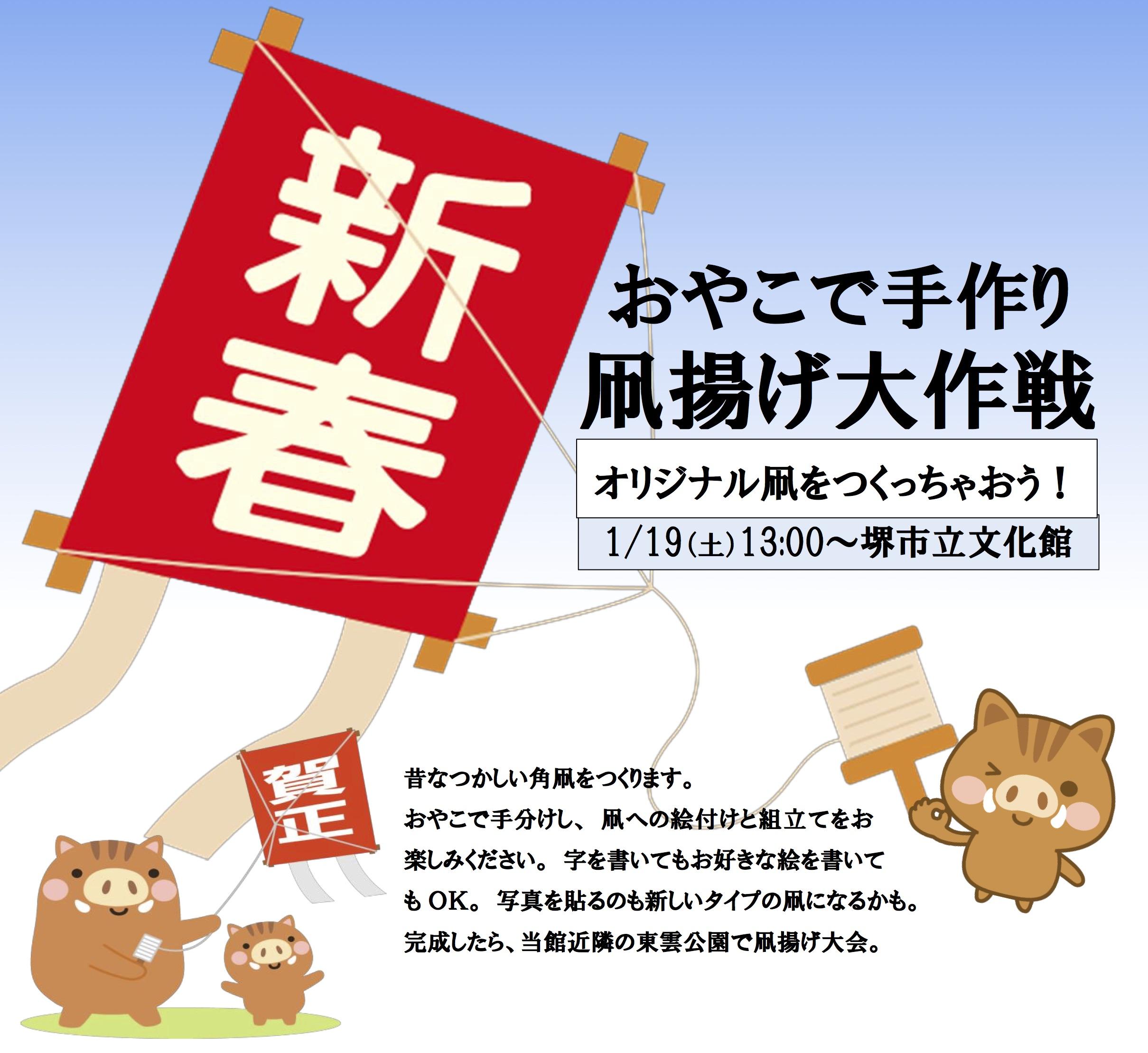 堺市立文化館 おやこで手作り「凧揚げ大作戦」
