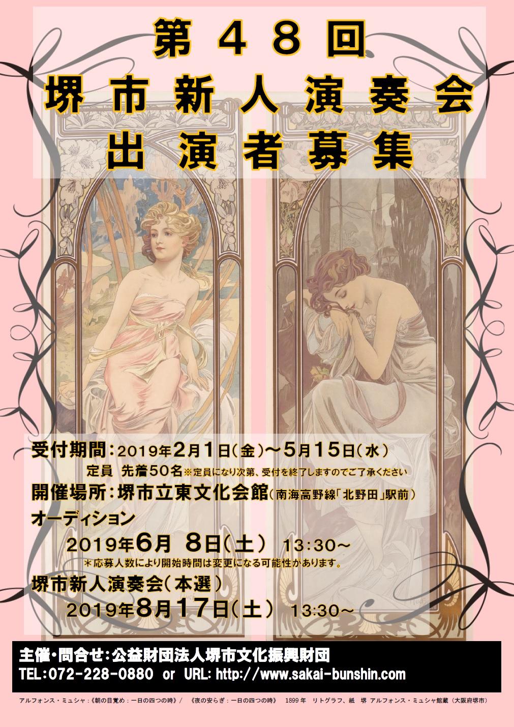 第48回堺市新人演奏会 出演者オーディション参加者募集