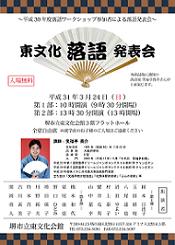 東文化落語発表会