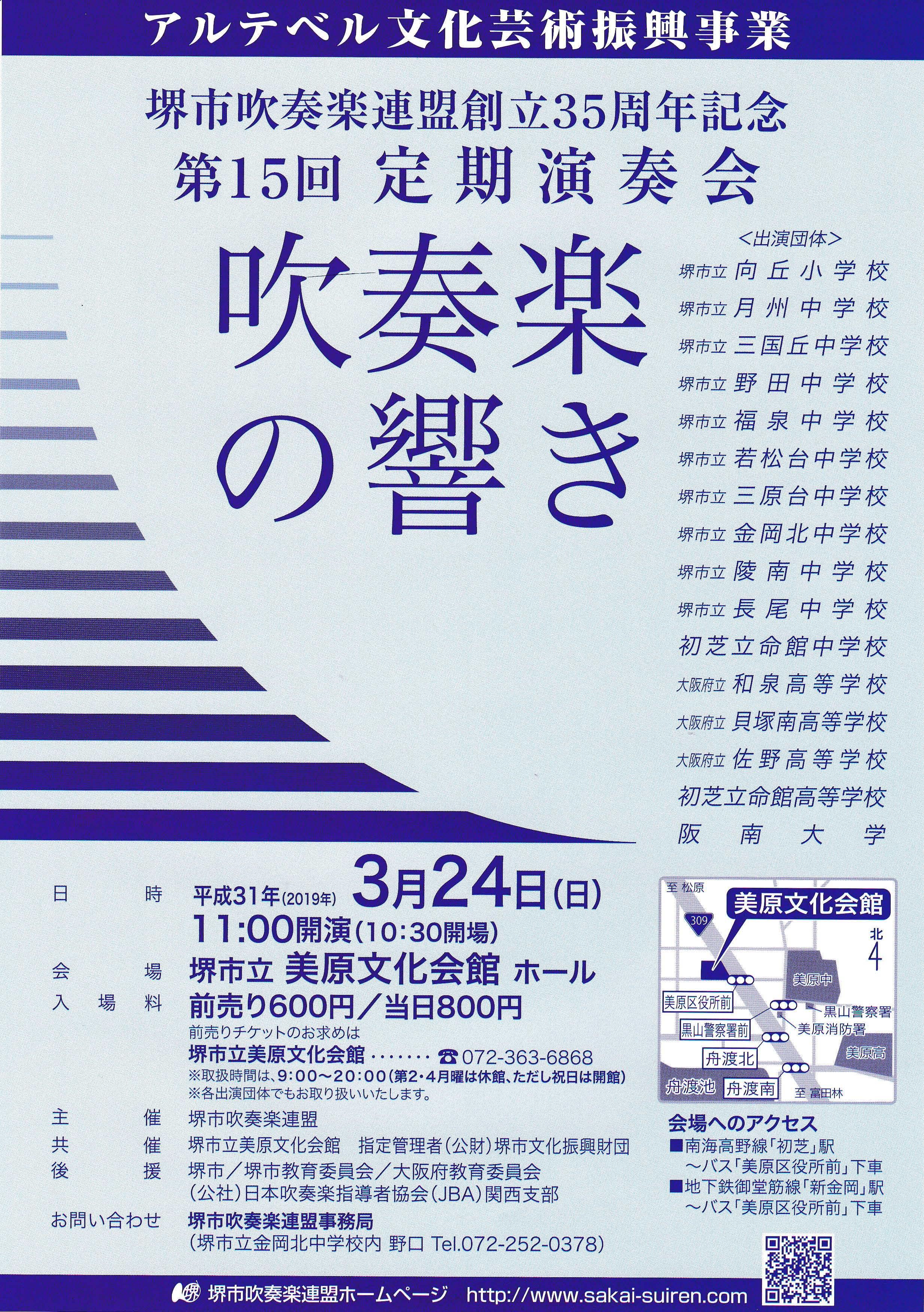 堺市吹奏楽連盟創立35周年記念 第15回 定期演奏会 吹奏楽の響き