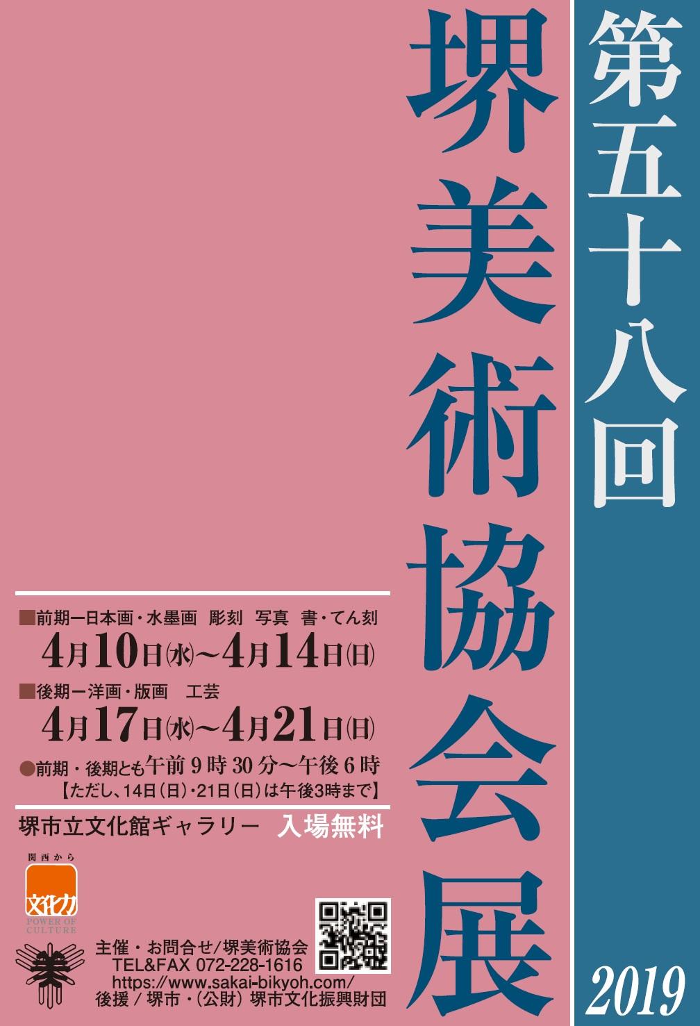 第58回 堺美術協会展