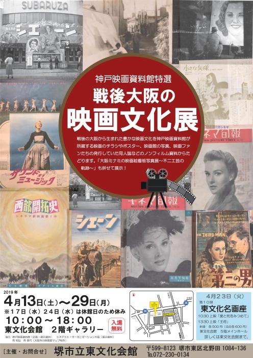 神戸映画資料館特選 戦後大阪の映画文化展