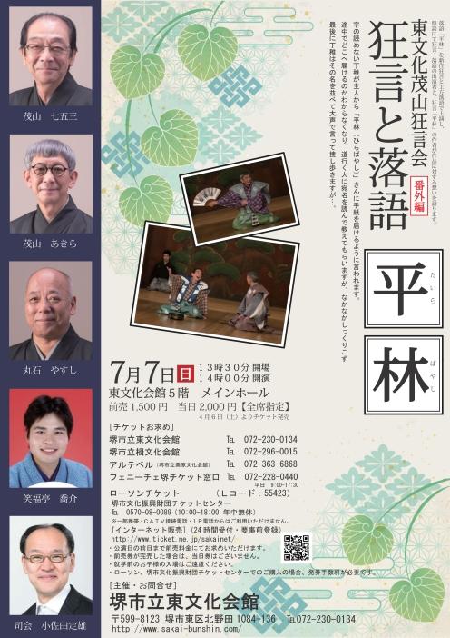 東文化茂山狂言会番外編 狂言と落語「平林(たいらばやし)」