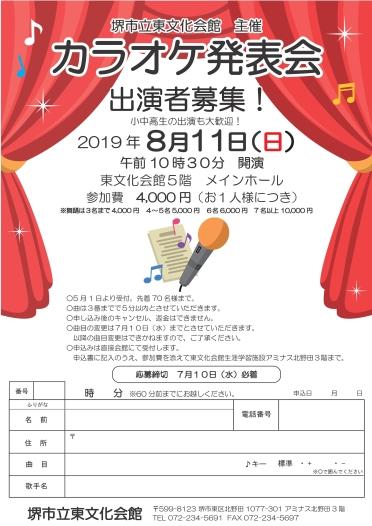堺市立東文化会館主催 カラオケ発表会
