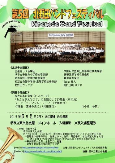 北野田バンドフェスティバル