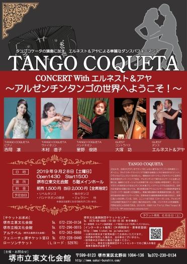 TANGO COQUETA コンサート with エルネスト&アヤ~アルゼンチンタンゴの世界へようこそ!~