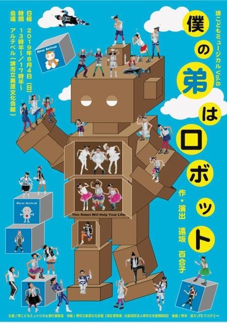 堺こどもミュージカルVol.6 僕の弟はロボット