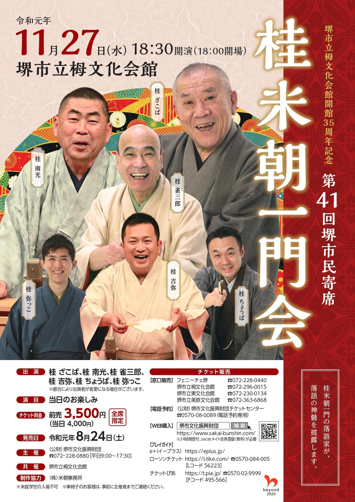 第41回堺市民寄席「桂米朝一門会」