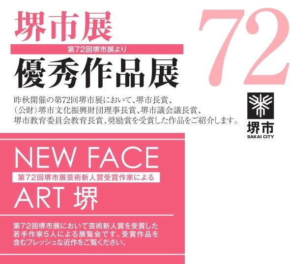 堺市展優秀作品展 NEW FACE ART堺