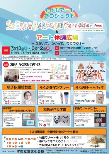 子どもアートプロジェクト SAKAI RAKUGAKI Paradise & アート体験広場 ~えがいて、つくって、ワクワク!~