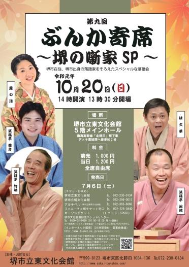 第九回 ぶんか寄席 ~堺の噺家SP~