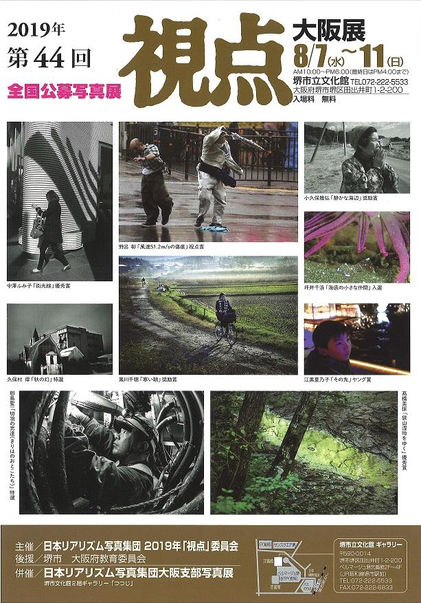 第44回全国公募写真展『視点』大阪展 日本リアリズム写真集団大阪支部写真展
