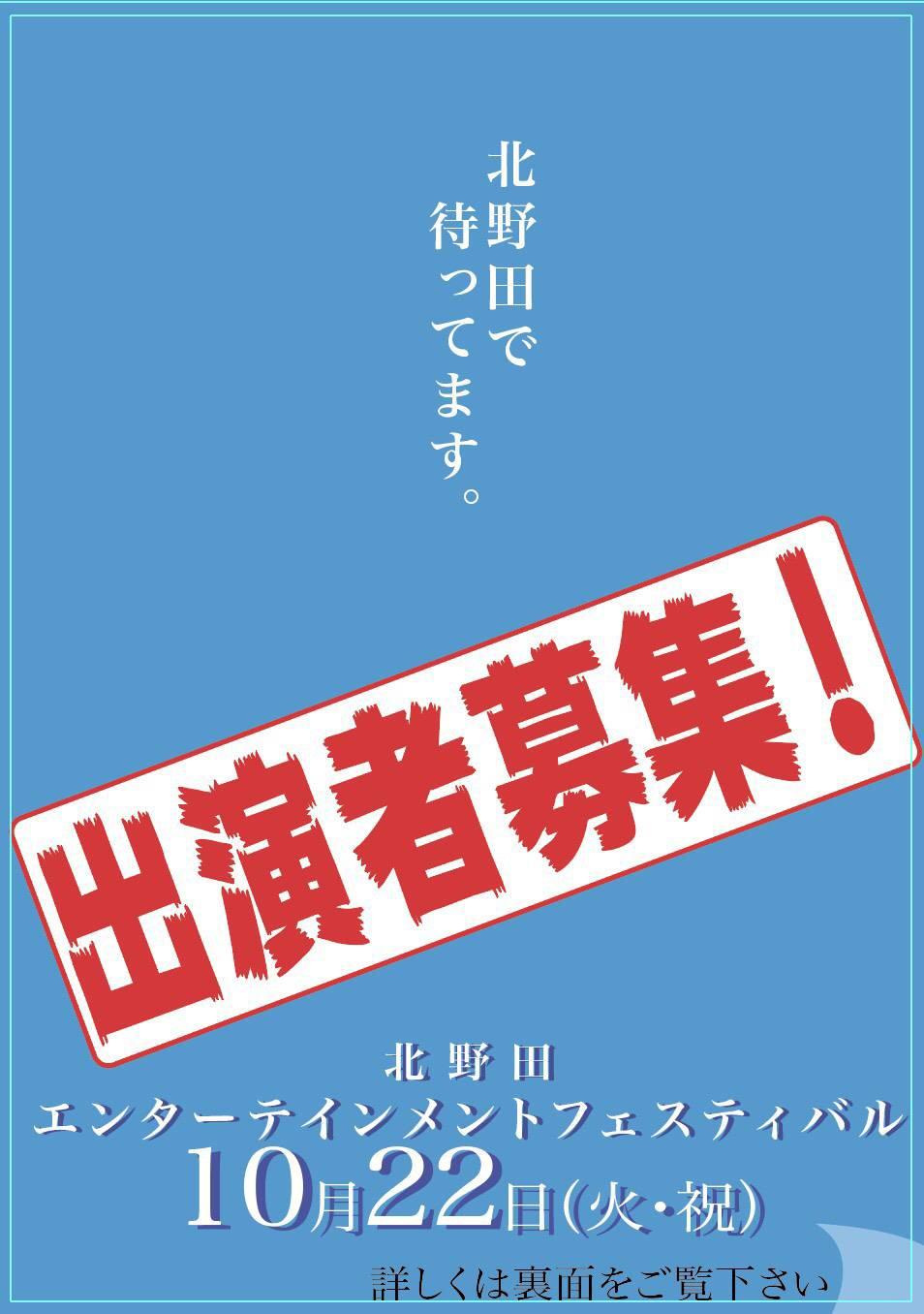 北野田エンターテインメントフェスティバル