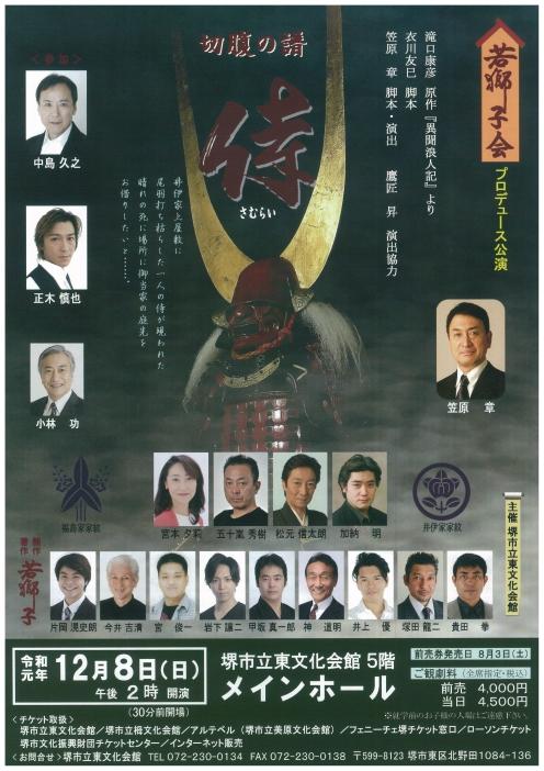 若獅子会プロデュース公演 切腹の譜「侍」