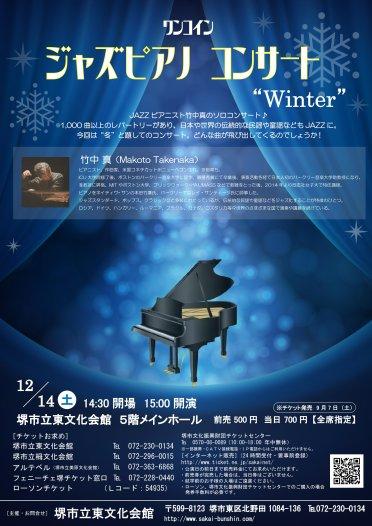 """ワンコイン ジャズピアノ コンサート """"冬"""""""