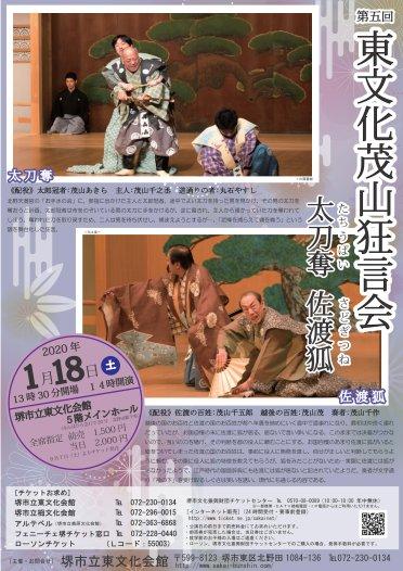 第五回 東文化茂山狂言会 太刀奪(たちうばい) 佐渡狐(さどぎつね)