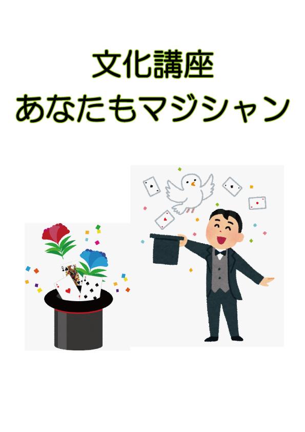 アルテベル(堺市立美原文化会館)文化講座受講生募集 「あなたもマジシャン」