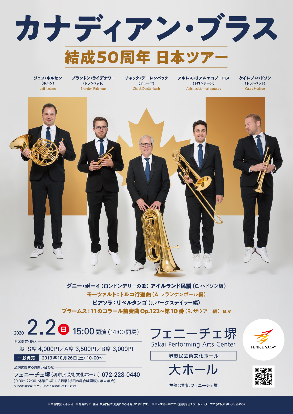 カナディアン・ブラス結成50周年日本ツアー