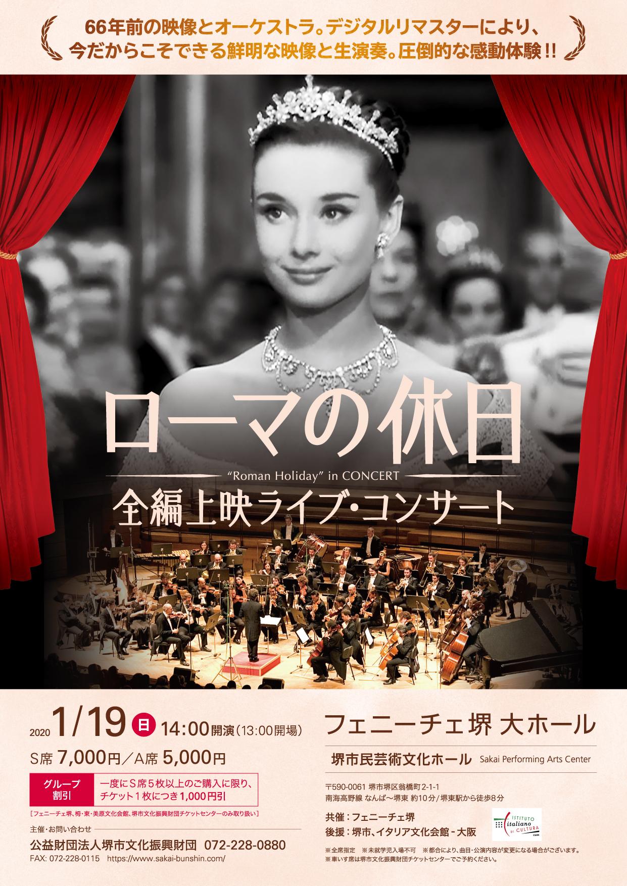 「ローマの休日」全編上映ライブ・コンサート