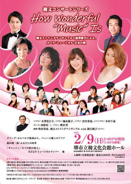 栂文ストリングアンサンブルと豪華歌手による、オペラ・ミュージカル・日本の歌