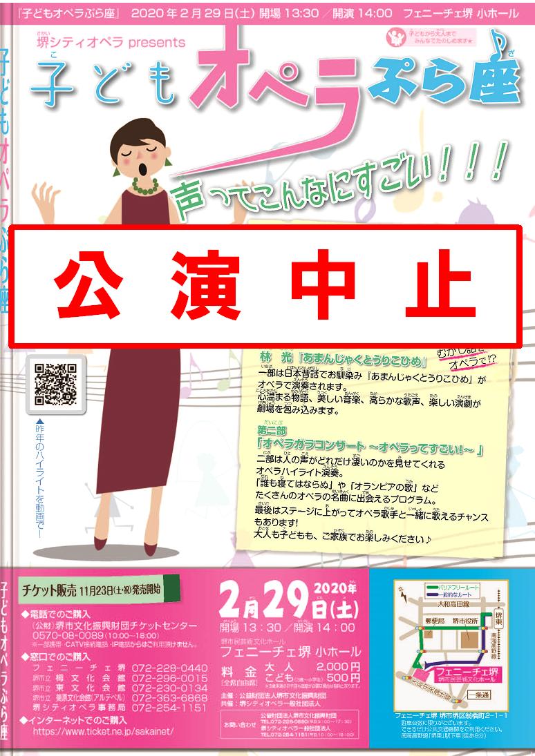 【中止】堺シティオペラpresents子どもオペラぷら座「声ってこんなにすごい!」