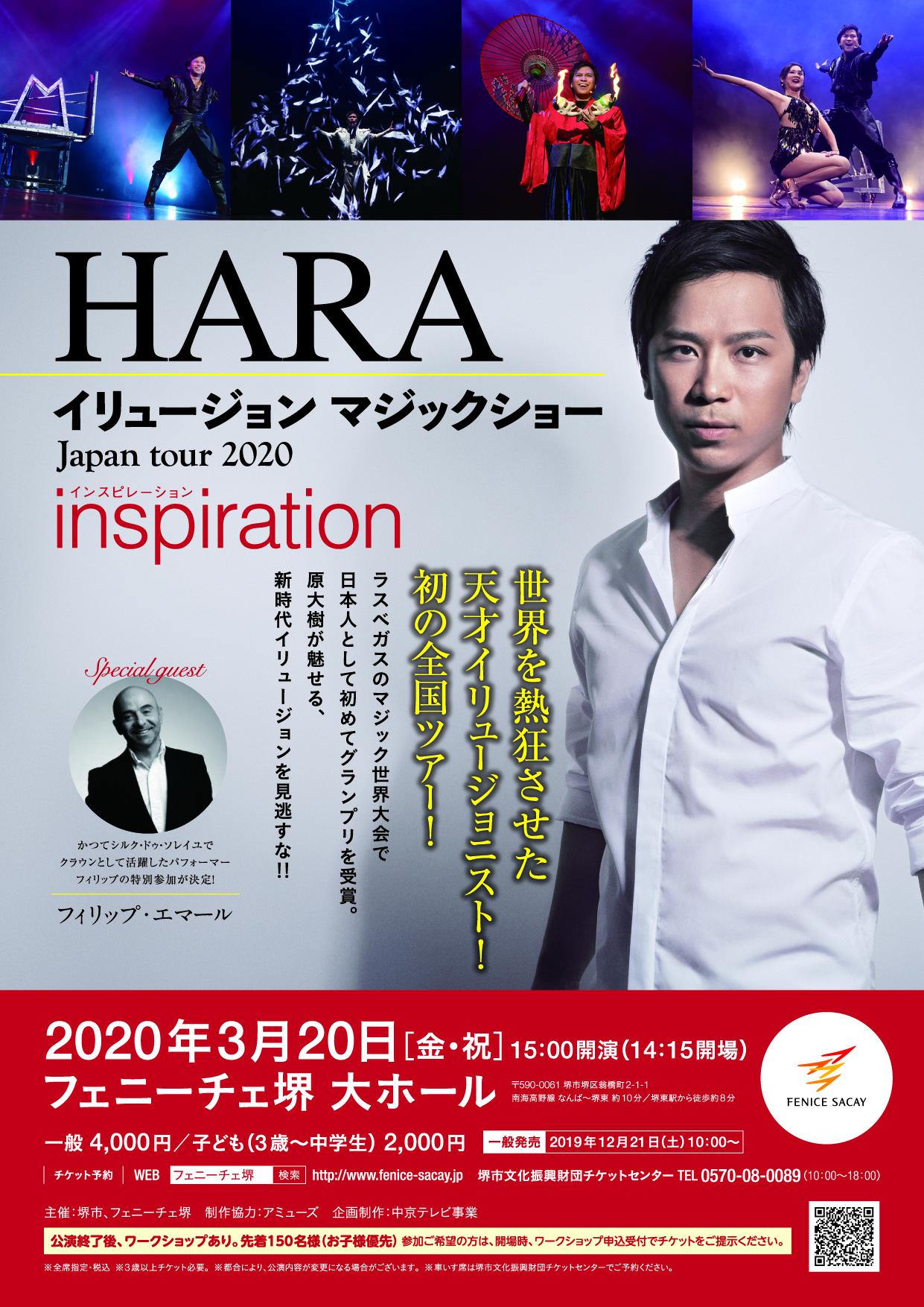 【中止】〔振替公演〕HARA イリュージョン マジックショー Japan tour 2020 「inspiration」