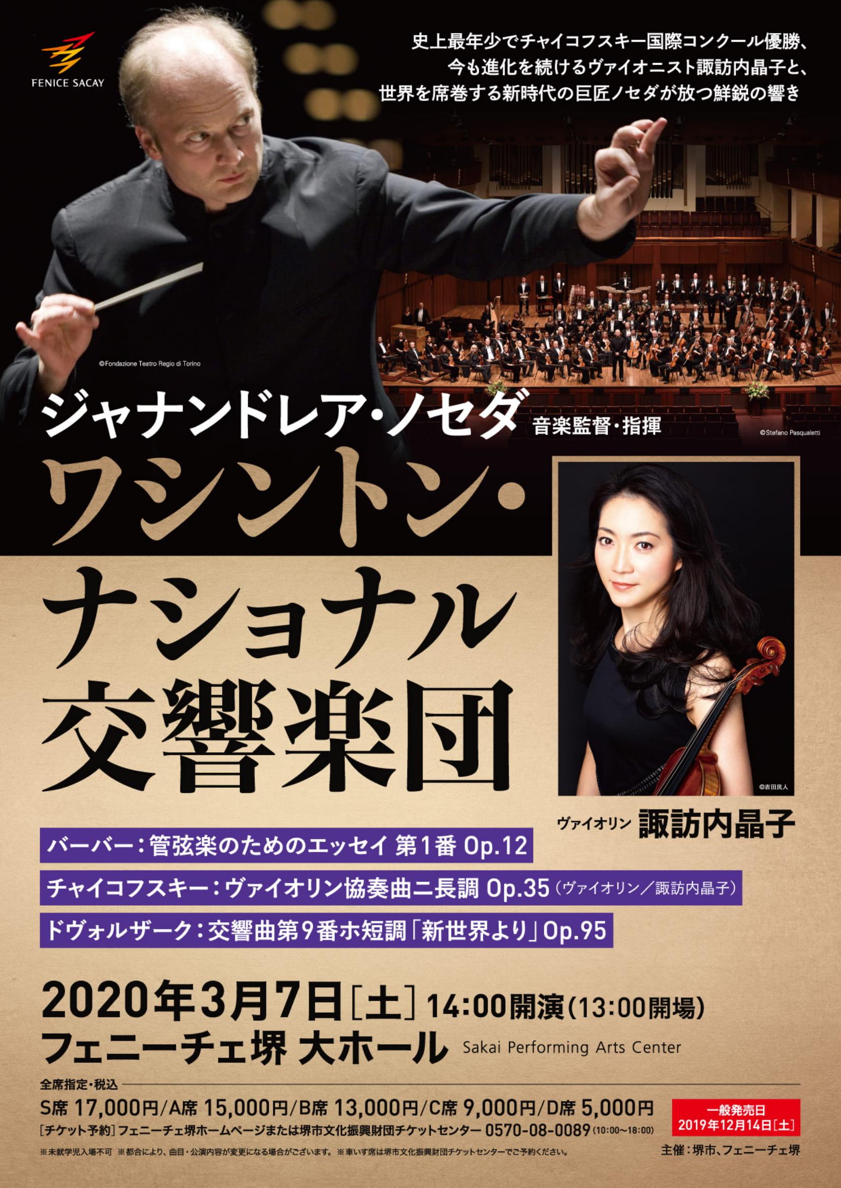 ワシントン・ナショナル交響楽団 【ヴァイオリン 諏訪内晶子】