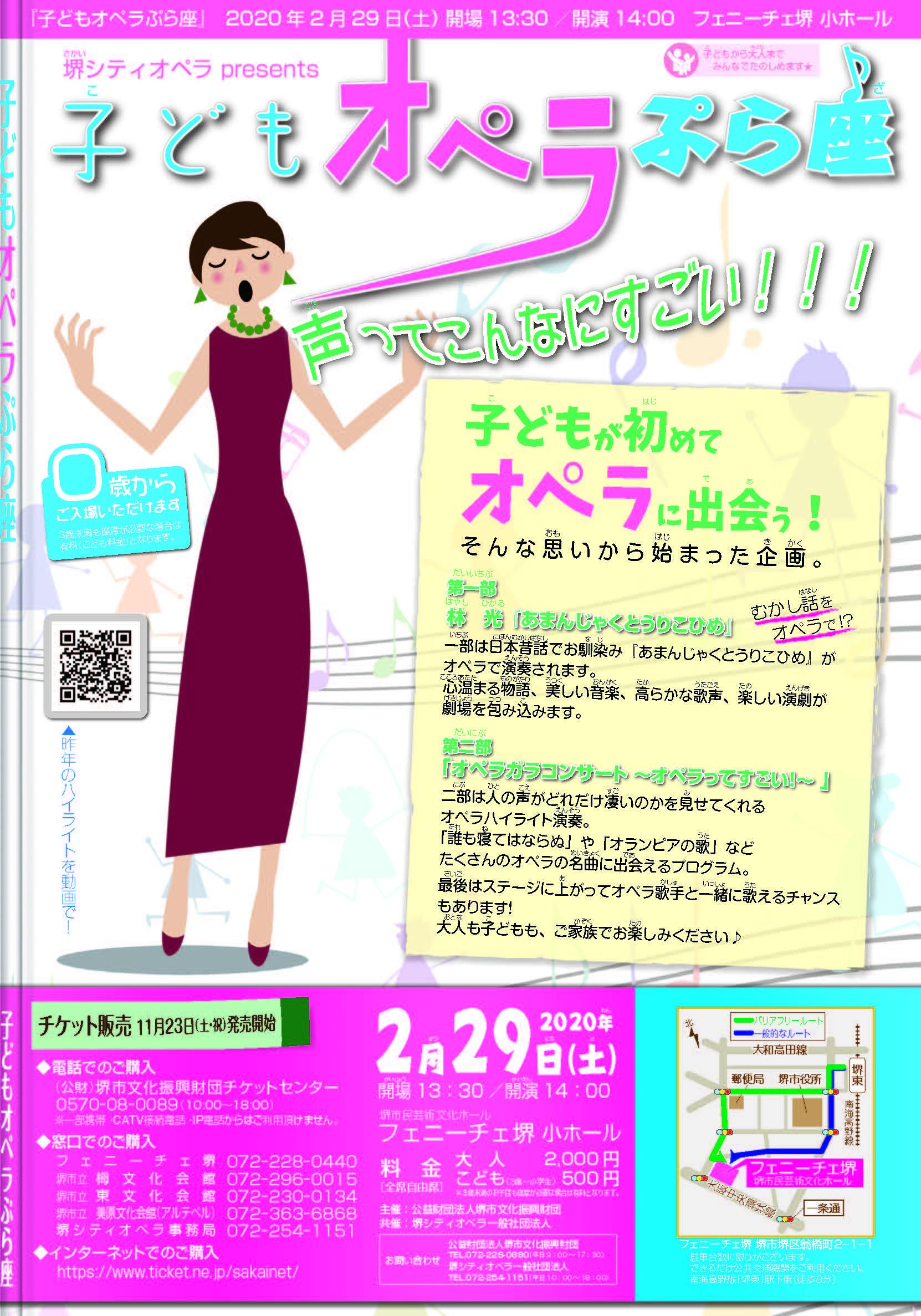 堺シティオペラpresents子どもオペラぷら座「声ってこんなにすごい!」