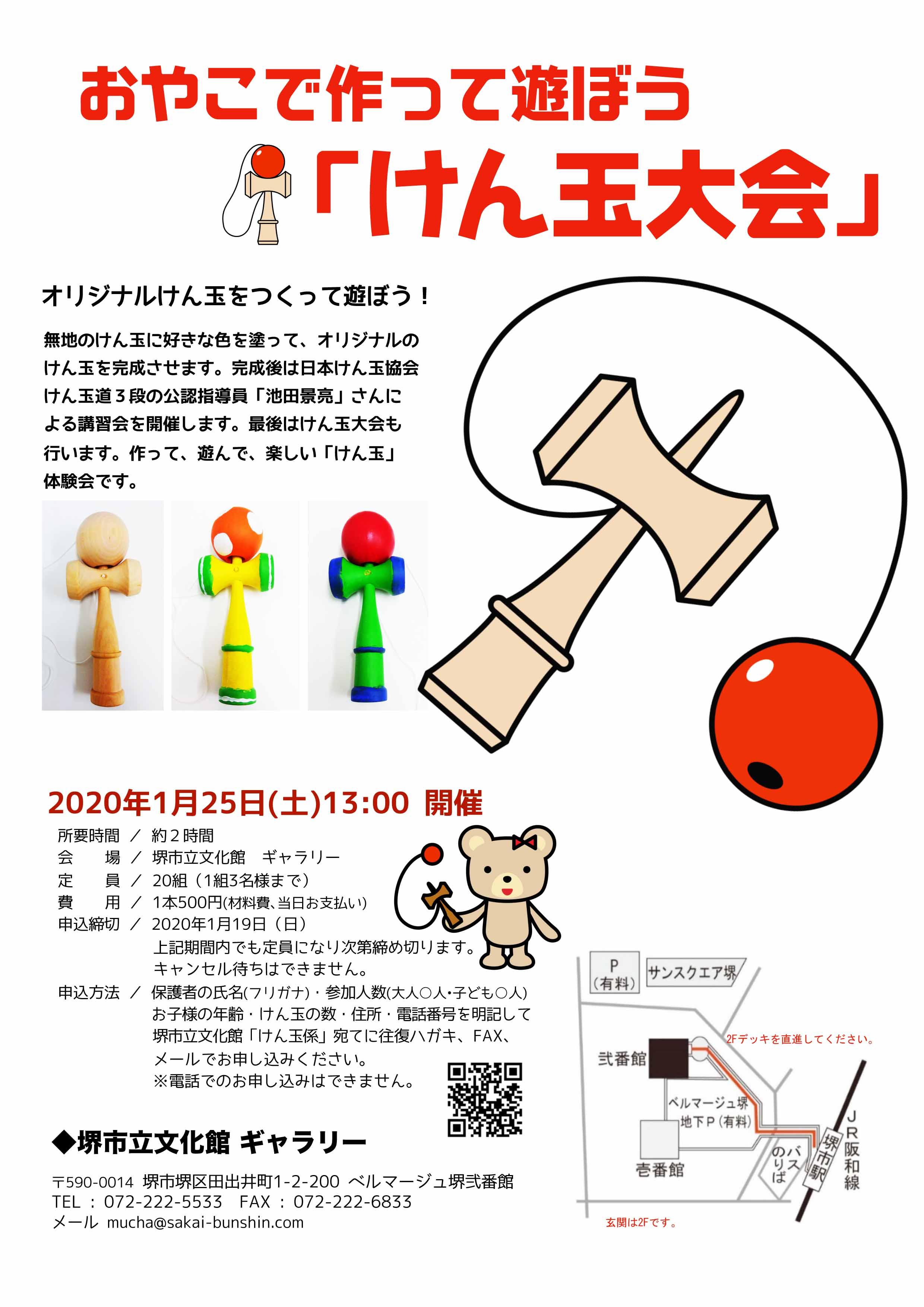 堺市立文化館 おやこで作って遊ぼう「けん玉大会」