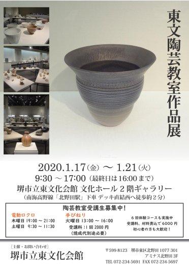 東文陶芸教室作品展