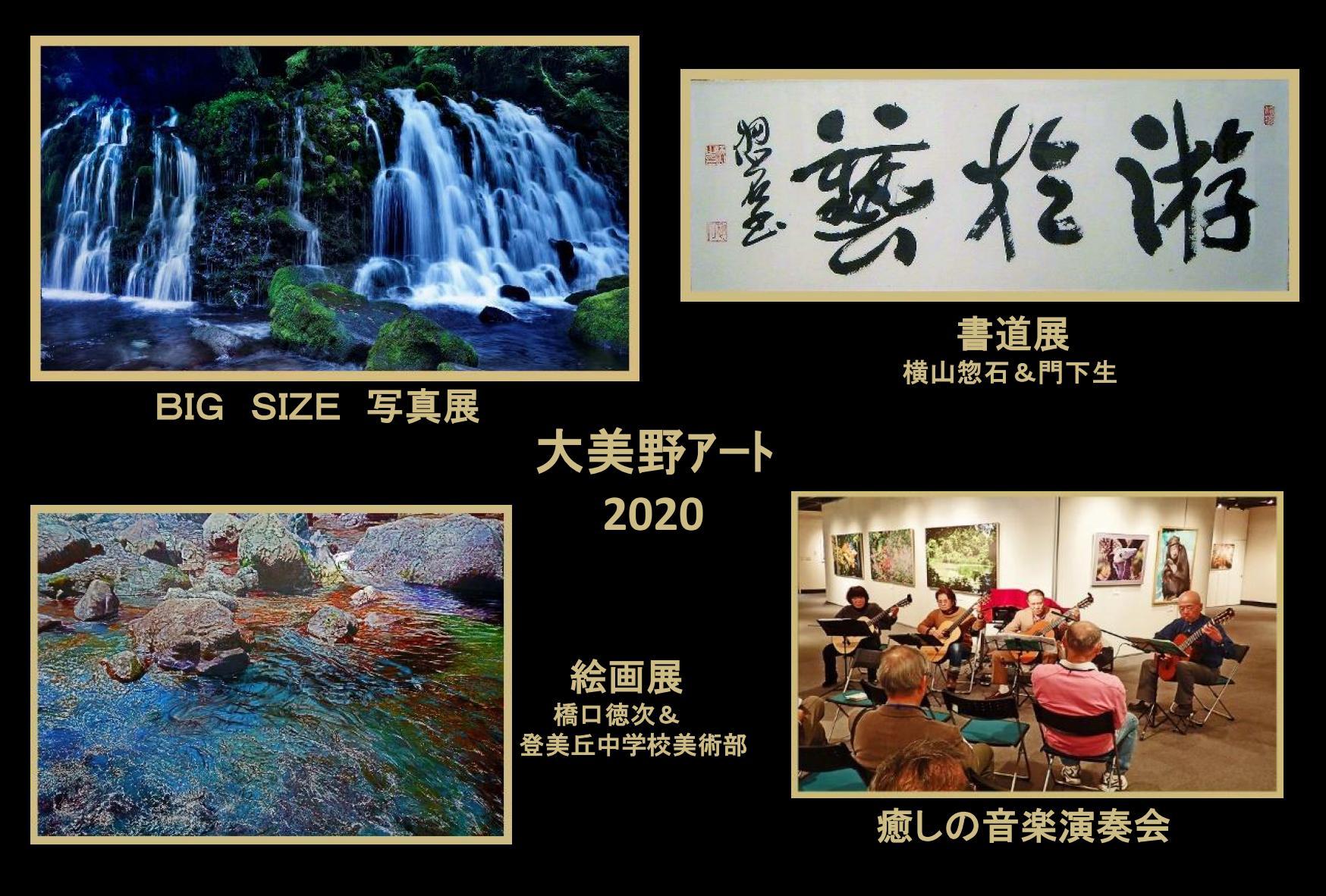 大美野アート2020