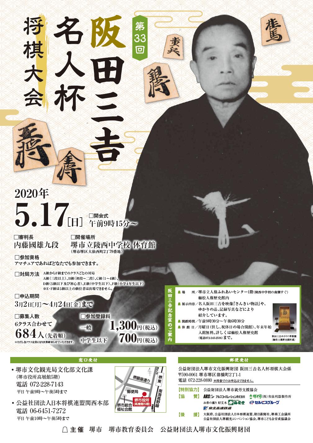 【中止】第33回阪田三吉名人杯将棋大会