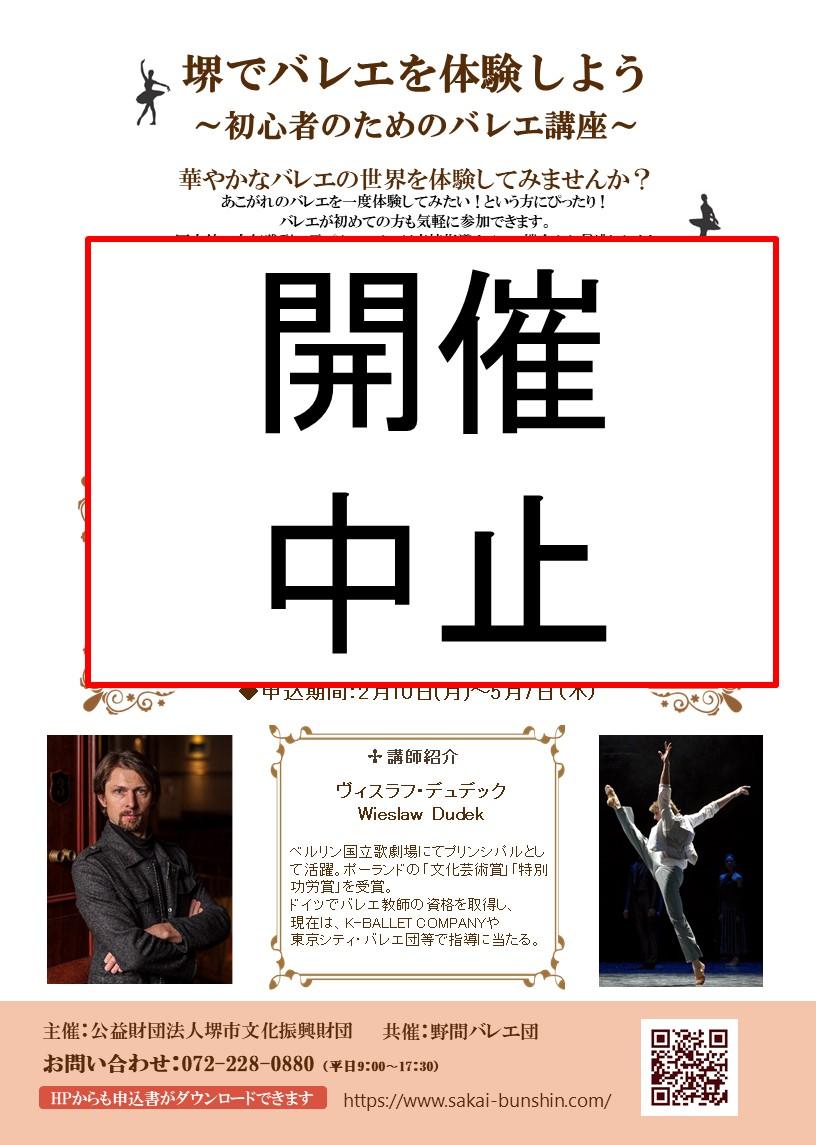 【中止】堺でバレエを体験しよう~初心者のためのバレエ講座~